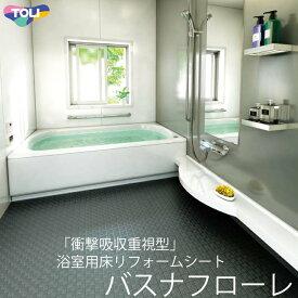 東リ 発泡複層ビニル床シート バスナフローレ(1m以上10cm単位での販売) 1820mm(厚3.5mm)衝撃吸収性や接触温熱感に優れた浴室床シートです。介護者の膝つき姿勢にも優しい床材です。