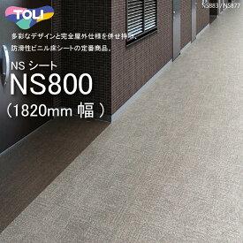 東リ 複層ビニル床シート NSシート NS800(1m以上10cm単位での販売) 1820mm(厚2.5mm)FS 多彩なデザインと完全屋外仕様を併せ持つ、防滑性ビニル床シートの定番商品。