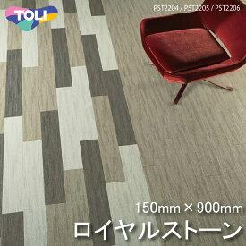東リ 塩ビタイル ロイヤルストーン (150mm×900mm) ケース(20枚) FT 150mm×900mm色柄サイズともに豊富な石目柄プリントタイル。