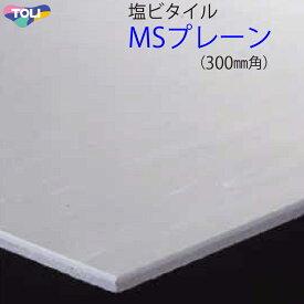 東リ 塩ビタイル MSプレーン ケース(50枚) FT 300mm×300mm2mm厚300mm角、ソリッドカラーのスタンダードプレーンタイル