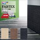 【東リ】ファブテック腰壁 FBK601 FBK602 FBK604 91cm×1m単位(全厚1.5mm)多くの色糸が織りなす表情は、高級感のある空間を創り出します。和〜洋〜アジアン、モダン〜ナチュラル