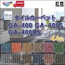 【GA400】【東リ】タイルカーペット GA400 GA-400 GA-400S GA-400RS GA4001 - GA4601R 50cm×50cm色んな組...