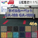 【東リ】【同じカラーを100枚以上購入の場合のみ!限定価格】タイルカーペット GA 100 GA100 GA-100 GA-100S GA1001-G…