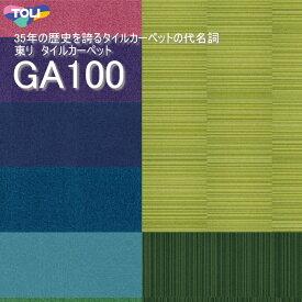 GA100 東リ 新色・新機能(強い防汚ナノクリン加工登場)タイルカーペット国内シェアNO1! 50cm×50cm 30年を超える歴史を誇るタイルカーペットの代名詞。★送料無料(北海道、沖縄県、離島は除きます。)