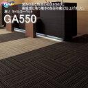 GA550 東リ タイルカーペットGA-550 GA5551-5553 50cm×50cm深みのある色合いのストライプをリップルで表現。高級感と…
