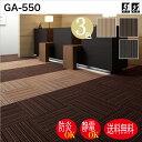【東リ】タイルカーペットGA-550 GA5501-5503 50cm×50cm深みのある色合いのストライプをリップルで表現。高級感と落…