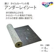 【東リ】タイルカーペット用アンダーレイシート(20m/1本)TCPUS-6