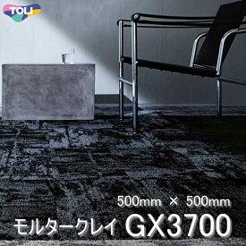 東リ タイルカーペット GX-3700 GX3701-3504 50cm×50cmモルタルからインスピレーションを得たデザイン。ニュアンスのある色変化も特徴です。