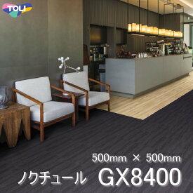 東リ タイルカーペット GX-8400 GX8401-8402 50cm×50cm糸の撚りの違いが生みだす繊細な風合いに波柄を重ね上質に仕上げました。