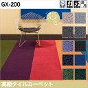 【東リ】タイルカーペットGX-200 GX200 GX2001-2038 50cm×50cm35色のソリッドカラーが魅力の カットパイルタイルカーペット。