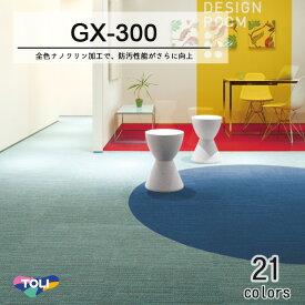 東リ タイルカーペットGX-300 GX3001-3025 50cm×50cm立体的で深い色調のソリッドカラー。 様々なタイルカーペットとの組み合わせも魅力的。