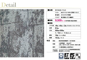 【東リ】タイルカーペットGX-3700GX3701-GX3504