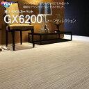 東リ トーンディレクション タイルカーペット GX-6200 GX6201-GX6206 50cm×50cmシンプルなカーペットだからこそ糸使…