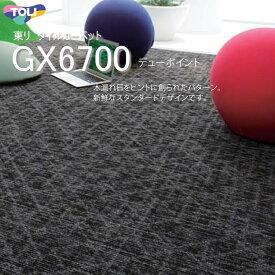 東リ デューポイント タイルカーペット GX-6700 GX6701-GX6704 50cm×50cm木漏れ日をヒントに創られたパターン。新鮮なスタンダードデザインです。