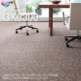 東リ オルヴィエ タイルカーペット GX-8300 GX8301-8302 50cm×50cm多色のカット&ループパイルでランダムブロックを表現。陰影により立体的な表情が浮かび上がります。