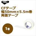CFテープ 幅50mm×5.5m巻 ケース(1巻)両面テープ