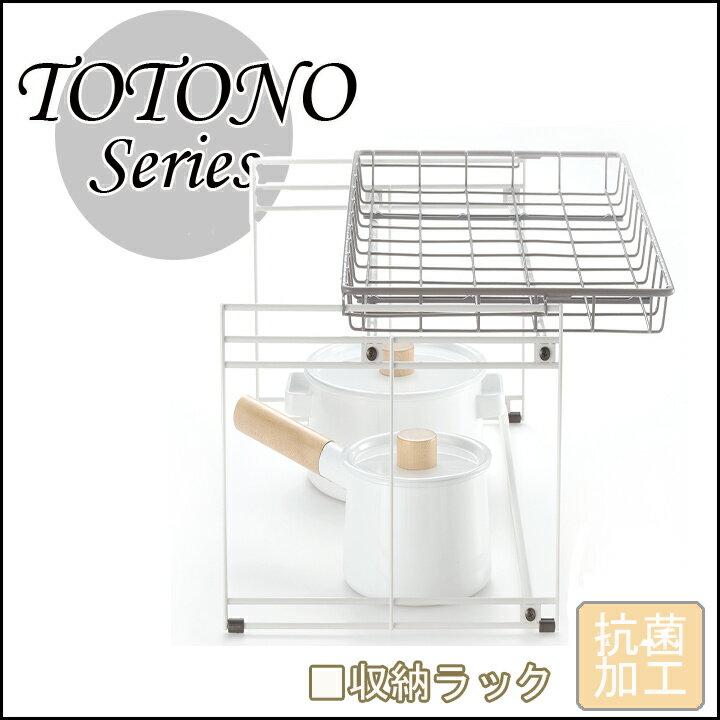【リッチェル】「 トトノ引出用収納ラック 」【IT】(#9803635)システムキッチン 収納 収納棚 整理棚 キッチンラック シンク下 組み合わせ 収納 鍋 フライパン 流し台下 棚 キッチン ととの TOTONO