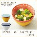 【リス RISU リベラリスタ】シンプルな調理器具「 コランダーLセット 」【IT】サイズ:種類:リベラル(#9803766)、モ…