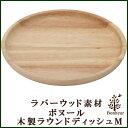 ラバーウッド素材使用「木製ラウンドディッシュM ボヌール」【IT】(#9843848-96218)サイズ:(約)幅19×奥行19×高さ1.8cmキッチン 北欧 ...