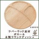 ラバーウッド素材使用 ボヌール「木製ラウンドディッシュ(仕切り付)」【IT】(#9843849-96196)サイズ:(約)幅23.5×…