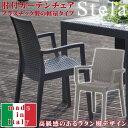ガーデンチェア ラタン イタリア製「ステラ(肘付き)」【IT】1脚幅54×奥行55×高さ85cmブラック(#9879589)、グレー(#9879605)プラスチック チェア 屋外 アウトドア シンプル