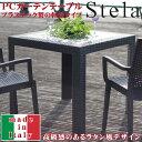 ガーデンテーブル ラタン イタリア製「ガーデンテーブル ステラ(80角)」【FBC】幅80×奥行80×高さ72cmブラック(#9879592)、グレー(#987...