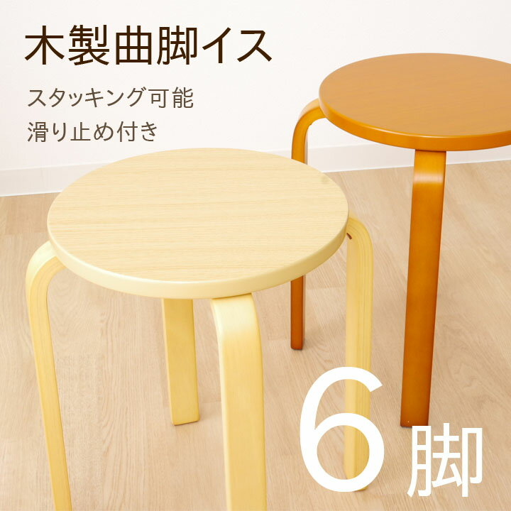 丸椅子 木製木製曲脚イス 6脚セット「 21S6 」【IT-tm】約40×40×44cmナチュラル(#9849944x6),ブラウン(#9849942x6)木製 椅子 スタッキング 曲げ脚 曲脚 スツール 丸椅子 円形 チェア
