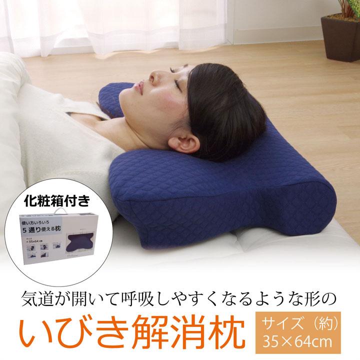 【10%offクーポン5/20 20時〜50名限定】【5way枕】機能性 快眠 まくら「 いびき解消枕 」【IT-tm】(#9800801)サイズ:約64×35×3〜8cm仰向け寝 横向き寝 うつぶせ寝 腰当 枕 ピロー クッション 肩こり