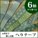 日本製 へり テープフリーカット上敷向けヘリテープ6種類価格:テープ1mあたり(#1419900*)【6m以上のご注文は通常便の配送となります】へりテープ ヘリテープ 縁テープ