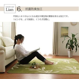 ラグ洗える200×250カーペットラグマット3畳「WSリアン」約200×250cm【IT-tm】ホットカーペットカバー3畳用リーフ柄シンプルフランネル長方形床暖房対応