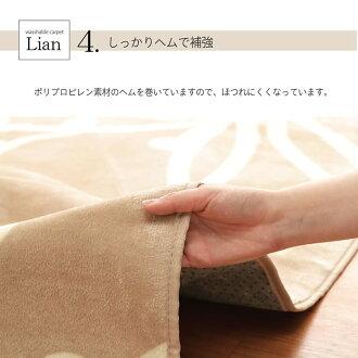 ラグマット洗えるカーペット3畳「WSキエナ」【IT-tm】約200×250cmグリーン、ベージュホットカーペットカバー3畳用花柄シンプルフランネルラグカーペット長方形床暖房対応