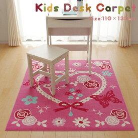 デスクカーペット「 キャリー2 」約110×133cmアイボリー(#4720229)、ピンク(#4720329)デスクカーペット 女の子 勉強机 子供部屋 ルームマット ハート リボン ちょうちょう バタフライ かわいい おしゃれ 花柄 バラ