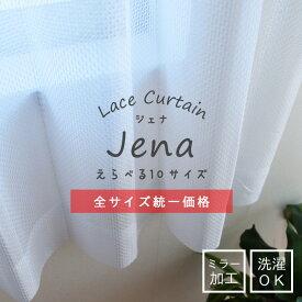 ミラー加工レースカーテン「 ジェナ 」【IT-tm】10サイズ展開ミラー加工 レースカーテン 洗える 洗濯可 ウォッシャブル シンプル アジャスターフック付き