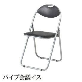 折りたたみ パイプ 椅子 会議椅子 事務椅子パイプ会議イス「 FB-030 」【IT】サイズ:約45×47×79.5cmコード:(#9837565)パイプ椅子 会議椅子 椅子 イス 来客 選挙活動