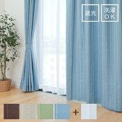 洗えるドレープカーテン&レースカーテンセット「フロル」【IT】幅100×丈200cm4枚組ブルー、グリーン、ベージュ、ブラウン風通織カーテン4枚セット遮光