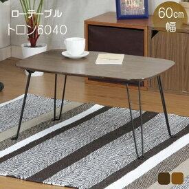 【P10倍7/21 20時〜4時間限定】折れ脚 ローテーブル 60cm幅「 トロン 6040 」【IT】約600×400×310mmダークブラウン、ミドルブラウン