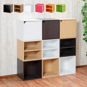 カラーボックス キューブボックス 扉付き 扉 オープン 棚付き「 キューブボックス 」【IT】(約)幅34.5×高さ34.5×奥行29.5cm カラーボックス インナーボックス ナチュラル ホワイト 白 ブラウン