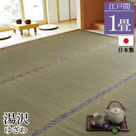 国産 い草 上敷き カーペット 「 湯沢 」サイズ:江戸間1畳(88×176cm) い草 敷き詰め ござ 茣蓙 和室 和風 畳 たたみ いぐさ