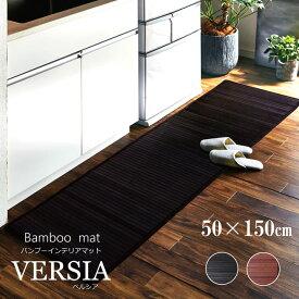 竹 キッチンマット「 ベルシア 」 約50×150cmブラック ダークブラウン キッチンマット おしゃれ 北欧 マット キッチン 廊下 カーペット 廊下敷き 廊下 マット