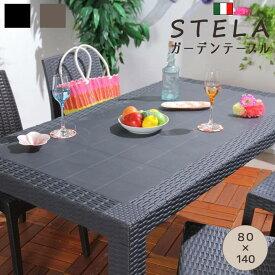ガーデンテーブル ラタン イタリア製「 ガーデンテーブル ステラ(80×140) 」【FBC】幅140×奥行80×高さ72cmブラック(#9879596)、グレー(#9879612)【代引・返品・変更・キャンセル不可】