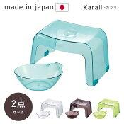 カラリ「20H2点セット(腰かけ+湯桶)」【IT】4色展開湯おけ洗面器かける椅子イスお風呂用腰掛腰かけ桶