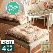 クッション椅子ひも付きおしゃれ4枚セット日本製シートクッション「モニエールシート同色4枚組」約43×43cmベージュ、グリーン日本製クッションダイニング座布団国内綿入れ加工エレガントジャガード母の日プレゼントギフト
