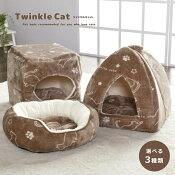 【送料無料】ペットベッド猫猫用「ツインクルキャットペットベッド」【IT-tm】選べる3種類オーバルキューブテントフランネルにくきゅう肉球