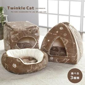 猫 ベッド ペットベッド 猫用 「 ツインクルキャット ペットベッド 」 選べる3種類 オーバル キューブ テント フランネル にくきゅう 肉球 ペット 冬 洗える 小型犬 あったか