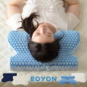★150h限定価格★枕 肩こり 首こり いびき防止 4点セット 無重力 ゲル 枕 洗える 「 BOYON 」【IT-tm】高分子素材 ジ…