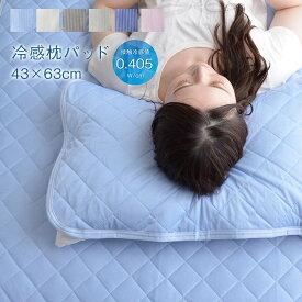 接触冷感 枕パッド「 レノ 」枕パッド サイズ:約43×63cm ブルー ベージュ ブラウン グレー ネイビー ピンク冷感 涼感 まくらパッド 冷感パッド 冷感マット 夏用 涼しい 冷たい 夏 ひんやり