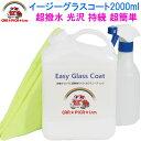 送料無料 イージーグラスコート2000ml 超簡単 ガラスコーティング剤 ガラスコーティング カーコーティング カーワッ…