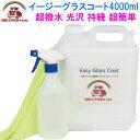送料無料 イージーグラスコート4000ml 超簡単 ガラスコーティング剤 ガラスコーティング カーコーティング カーワック…