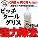 ピッチタールクリーナー300ml【業務用、プロ仕様、洗車用品、カーケア用品、簡単施工】