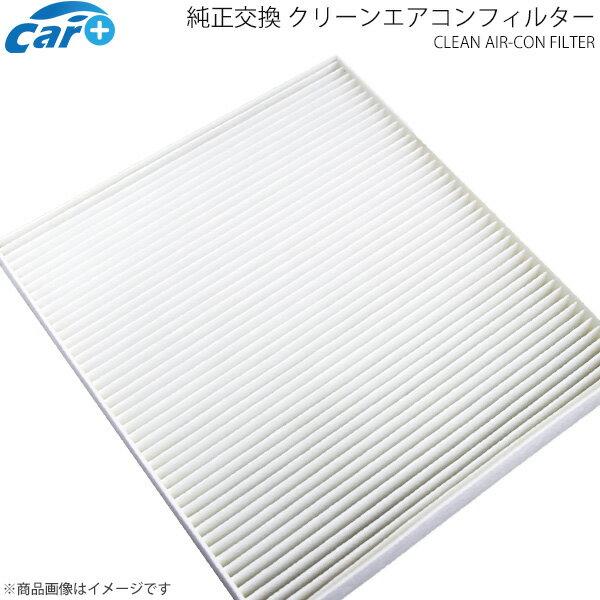 エアコンフィルター セレナ C25 C26 純正交換タイプ エアコンフィルター